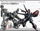 【アーマードコア】ACと他作品のロボットを比較してみた Ⅴ