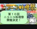 【告知】第10回ニコニコ料理【動画】