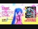 【八王子P メジャーデビューアルバム】electric love【クロスフェード】