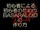 【BASARALOID杯支援】毛利で心拍数#0822+α【初心者向け】