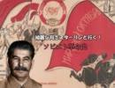 【実況】綺麗な同志スターリンと行く ソビエト革命史2《HOI2》