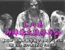 第15回 日本太鼓全国フェスティバル ~ ◆石川県御陣乗太鼓保存会◆