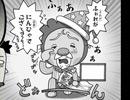 VOMIC ヘンテコ忍者いもがくれチンゲンサイ様 (1)
