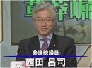 【西田昌司】野田民主党政権を斬る[桜H24/2/2]