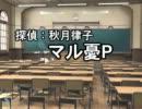 【アイドル探偵学園】3日目予告【律子編