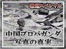 【超限戦】報道スペシャル-中国プロパガンダ写真の真実[桜H24/2/4]