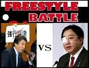 斎藤健議員がまた、freestyle battleで野