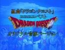 組曲「ドラゴンクエスト」~ニコニコベスト曲集~(原曲ver)