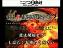 20120204 生主麻雀闘牌倶楽部 ~最強の麻雀馬鹿はおまえだ!2~ 1/8