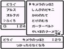 GBドラクエ3の職業変更