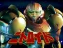 ニトロイド ~ 1st Mission【松岡修造×メトロイド】 thumbnail
