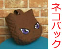 【洋裁】ネコバッグの作り方
