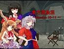 東方蛮族混 Session10-11【東方×SW2.0】