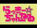 【ラジオ】らっきー☆ちゃんねる第五回