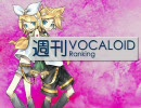 週刊VOCALOIDランキング #9