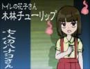 【七人のハナコさん】 トイレの花子さん(チューリップ) ボス戦BGM