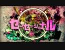 【ニコカラ】 センセーショナル 【On Vocal】