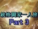 【ゆっくり実況】銃格闘家一人旅Part03【