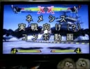 【UMVC3】ネメシス 実戦向け(?)コンボ【ソー即死】