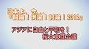 1/3【討論!】アジアに自由と平和を!桜大東亜会議[桜H24/2/11]