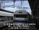 東京大阪交通戦争 第四章 国鉄民営化と航空自由化