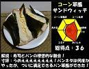 【ニコニコ料理祭】いろんなコーン軍艦サンドウィッチをつくってみた