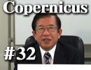 武田邦彦『現代のコペルニクス』#32 トリウム原子炉と軽水炉