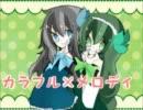【Mura・型破ルツ】カラフル×メロディ【UT