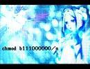 【たんぽぴ】chmod b111000000/n 謳ってみた アルトネリコ3