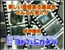 史上最強ヨドバシカメラ歴代CM集(1978~201