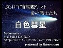 さらば宇宙戦艦ヤマト「白色彗星」を弾い