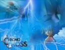 クロノクロス【生命~遠い約束】