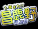 2012.02.05 昌鹿野 #305