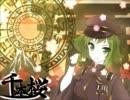 【GUMI Power】 千本桜 【カバー】