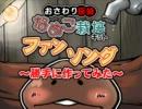 【なめこのファンソング】んふんふんふんふ【日本語版】 thumbnail