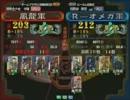 三国志大戦3 頂上対決 2012/2/16 風龍軍 VS R-オメガ軍