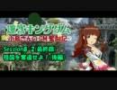 【卓M@s】続々・小鳥さんのGM奮闘記 Session8-2(最終回)【迷宮キングダム】