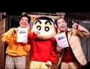 【ラジオ】コサキンDEワァオ!ゲスト:クレヨンしんちゃんファミリー2