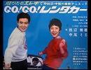 田辺靖雄・中尾ミエ  - GO! GO! レンタカー