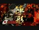 【戦国大戦】シャナタン京が戦場を疾風へと駆け抜ける(50) thumbnail