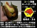 【ニコニコ料理祭】コーン軍艦ホットドッグをまたつくってみた