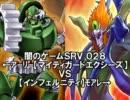 【遊戯王】駿河のどこかで闇のゲームしてみたSRV 028 thumbnail