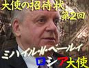 『大使の招待状』第2回 〜ロシア連邦 ミハイル大使〜