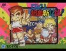 くにお動画 びっくり熱血新記録!対決!くにおVS藤堂 「2P対戦」