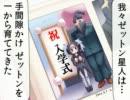 【特撮】『北川怪獣アパート』第52話【漫画】 ‐ ニコニコ動画(原宿)