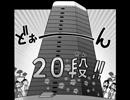 VOMIC ヘンテコ忍者いもがくれチンゲンサイ様 (4)