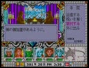 Might and Magic III:Isles of Terra プレイ動画 Part11
