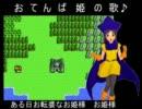 【人力Vocaloid】おてんば姫の歌♪【千早】