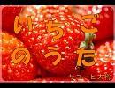 【初音ミク】いちごのうた【オリジナル】