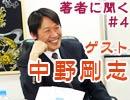 堤堯『著者に聞く』#4前編 ゲスト:中野剛志『TPP亡国論』